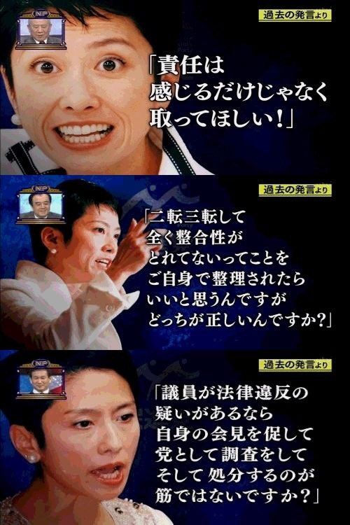 【恐ろしい「なりすまし敵性外国人」「なりすまし侵略者」の『国壊議員』がうようよ】えっ?四重国籍??支那人スパイかと思いきや もうどこの国のスパイかわからない多重国籍で出自真っ黒の自称帰化した日本人のレンホーさん。DFDedDsV0AAy1wj.jpg (500×750)