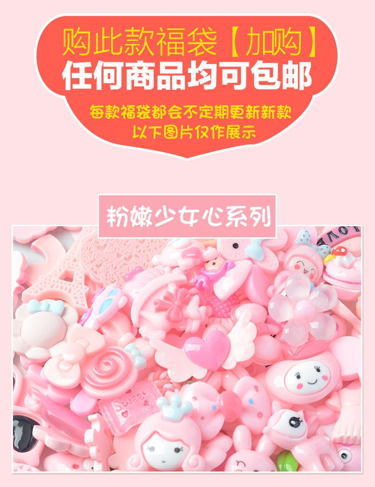 Девушки сердца Fukubukuro моделирования крем клей DIY мобильный телефон материал оболочки пакет мультфильм животных украшения смолы аксессуары - глобальной станции Taobao