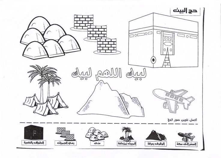 hajj coloring pages - photo #8