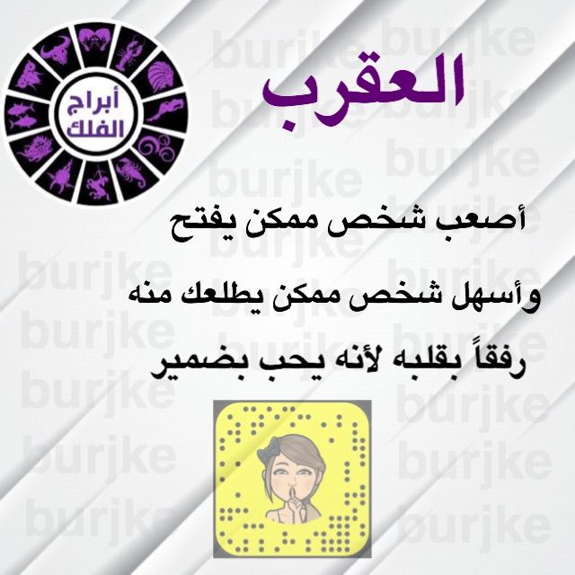 Discovered By برجك Find Images And Videos About ابراج And برج On We Heart It The App To Get Lost In Wh Scorpio Zodiac Facts Funny Arabic Quotes Zodiac Facts