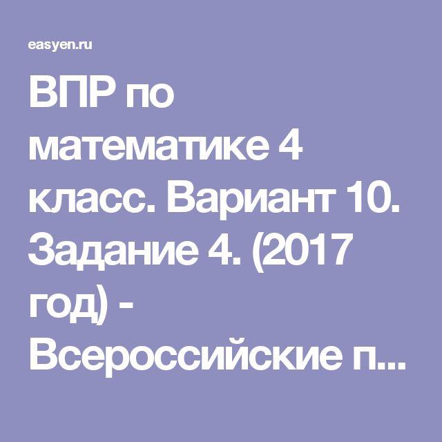 ВРП 4 КЛАСС МАТЕМАТИКА С ОТВЕТАМИ 2017 СКАЧАТЬ БЕСПЛАТНО