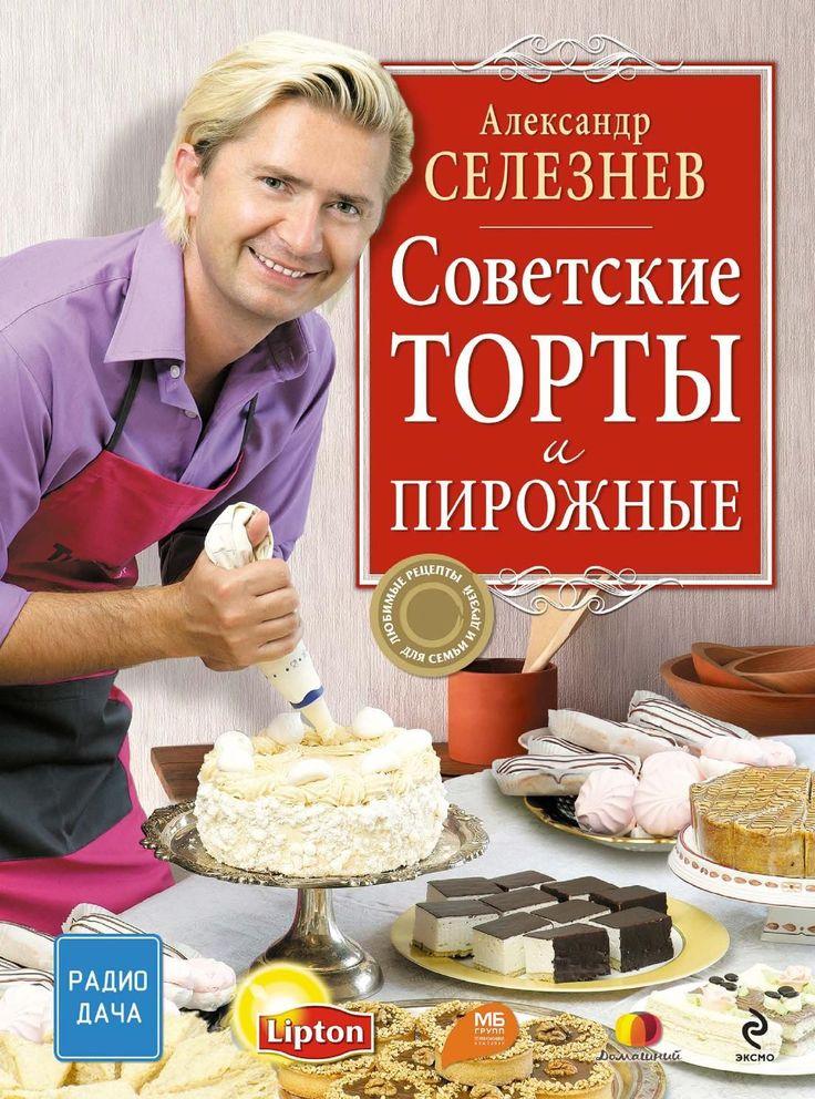 ISSUU - А. Селезнев Советские торты и пирожные by Eduard Iuchanka