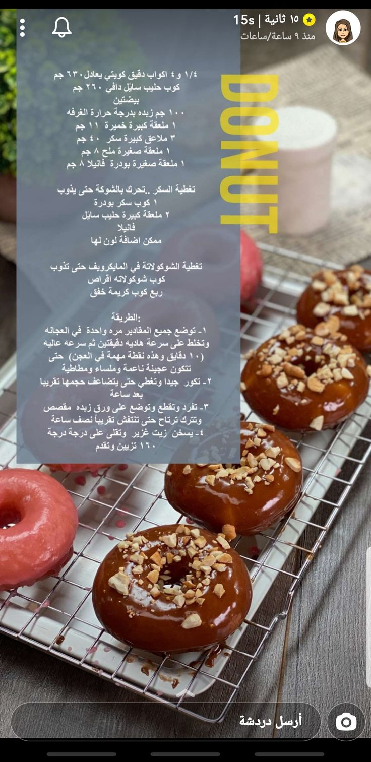 دونات Yummy Food Dessert Sweets Recipes Save Food