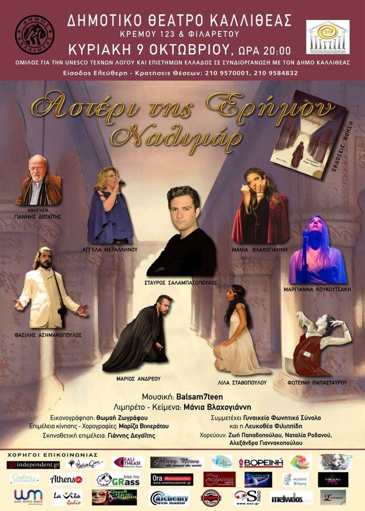 """Η μουσικοθεατρική παράσταση """"Αστέρι της Ερήμου - Ναλιμάρ"""" στο Δημοτικό Θέατρο Καλλιθέας"""