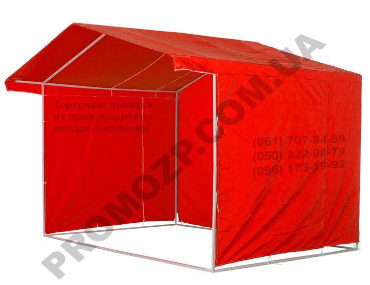 """Торговая палатка 3х2 метра, красная. Ткань - """"Оксфорд 150"""" с водоотталкивающей пропиткой. Купить торговую палатку вы можете на нашем сайте -http://www.promozp.com.ua/"""