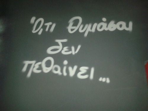 #greek #quoteswww.SELLaBIZ.gr ΠΩΛΗΣΕΙΣ ΕΠΙΧΕΙΡΗΣΕΩΝ ΔΩΡΕΑΝ ΑΓΓΕΛΙΕΣ ΠΩΛΗΣΗΣ ΕΠΙΧΕΙΡΗΣΗΣ BUSINESS FOR SALE FREE OF CHARGE PUBLICATION
