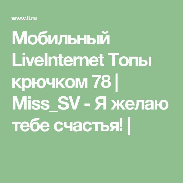 Мобильный LiveInternet Топы крючком 78 | Miss_SV - Я желаю тебе счастья! |
