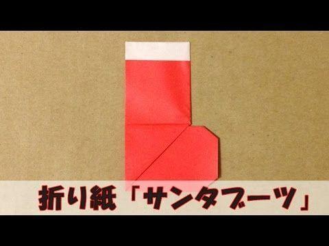 折り紙 「サンタブーツ」 の折り方|クリスマス飾り - YouTube