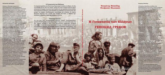 Santeos: Θ. Μαλκίδης: Δύο νέα βιβλία για τη Γενοκτονία, στη...