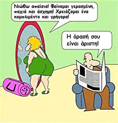Η #γελοιογραφία της ημέρας: Τα κομπλιμέντα είναι πάντα ευπρόσδεκτα ή μήπως όχι;