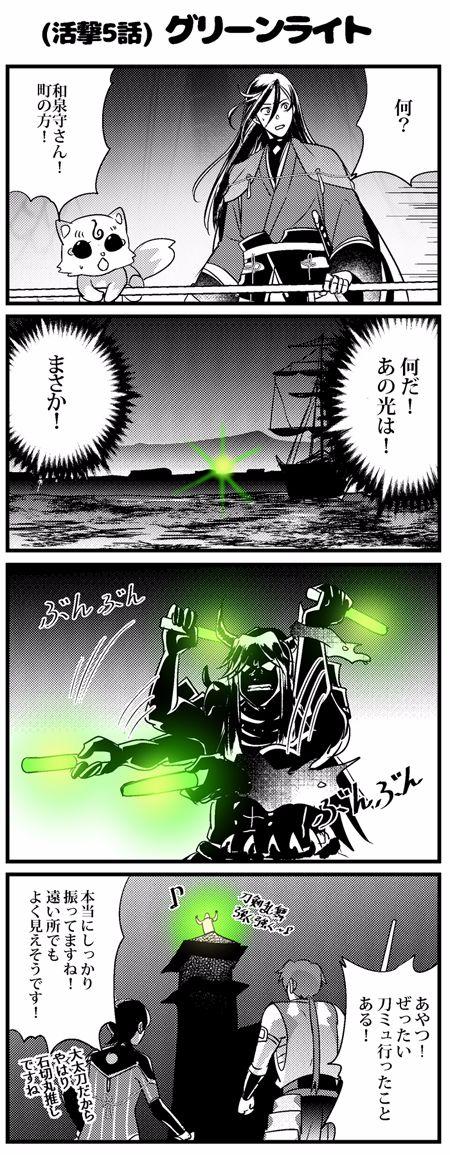 活撃5話のあのグリーンライト | とうろぐ-刀剣乱舞漫画ログ