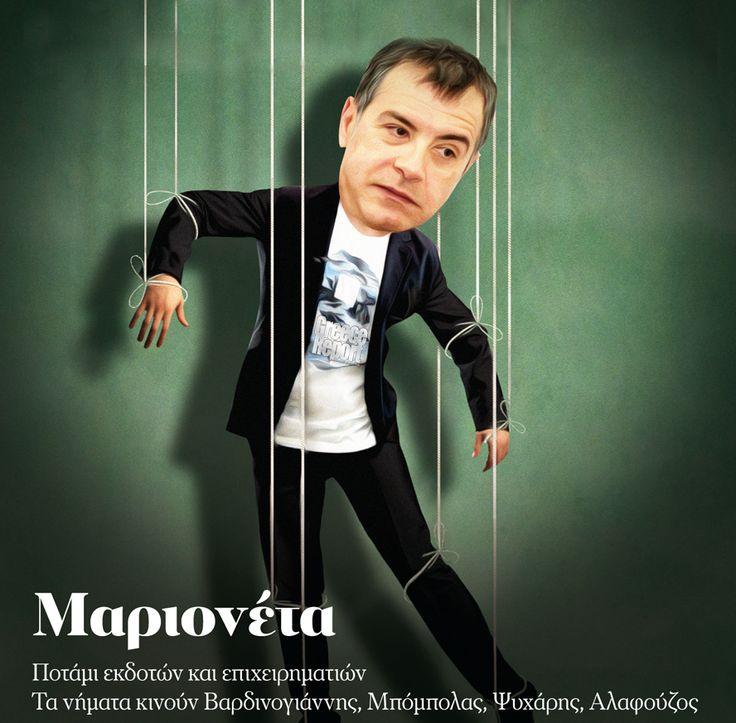 Greece Report: Η μαριονέτα των εκδοτών..
