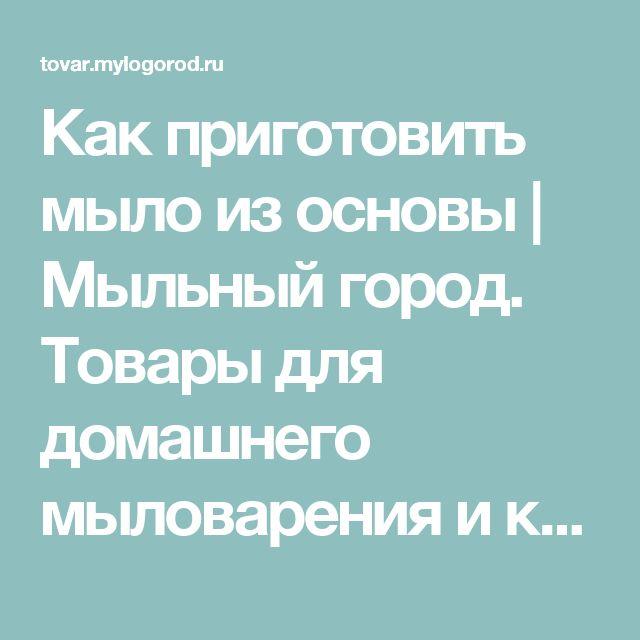 Как приготовить мыло из основы | Мыльный город. Товары для домашнего мыловарения и косметики в Екатеринбурге. Все для мыла ручной работы. Ароматизаторы, красители, мыльная основа, формы, упаковка, глина, свечной гель. Рецепты. Массажные масла