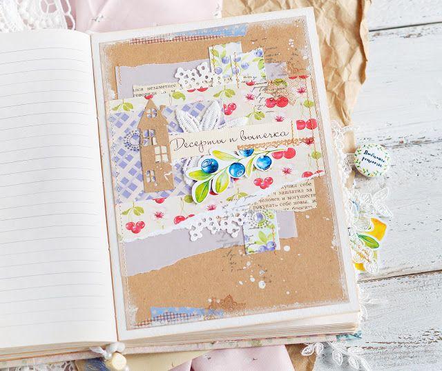 MoNa Design Скрапбукинг: Вдохновение с Izoliya - Кулинарная книга