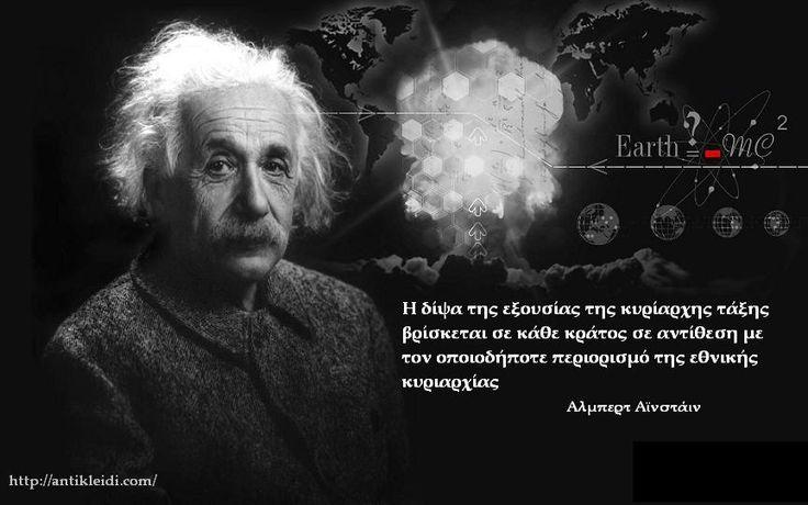 Τι πράγμα είναι ο πόλεμος; Δυο άγνωστες επιστολές Αϊνστάιν – Φρόιντ Τι πράγμα είναι ο πόλεμος; Ρωτάει ο Αϊνστάιν και απαντάει ο Φρόιντ. Η αλληλογραφία έγινε πριν 72 ακριβώς χρόνια. Βρισκόταν ο κόσμ...