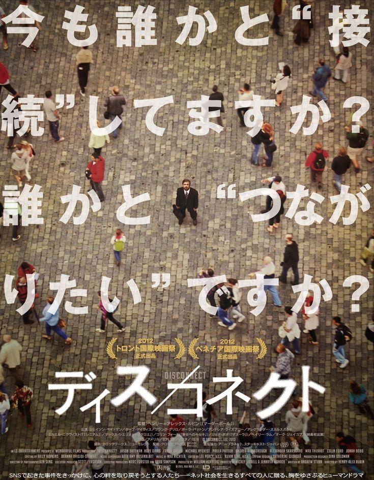 ディス/コネクト /// Disconnect /// 2012