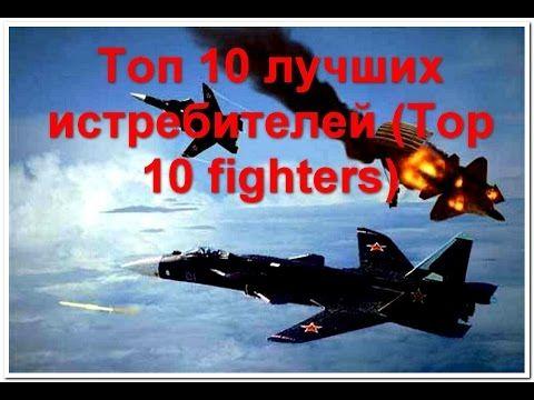 Топ 10 лучших истребителей (Top 10 fighters) - YouTube