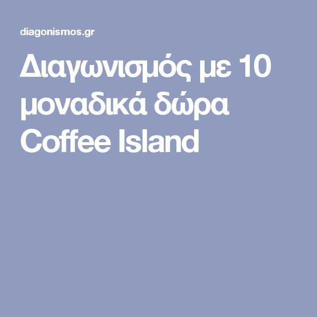 Διαγωνισμός με 10 μοναδικά δώρα Coffee Island