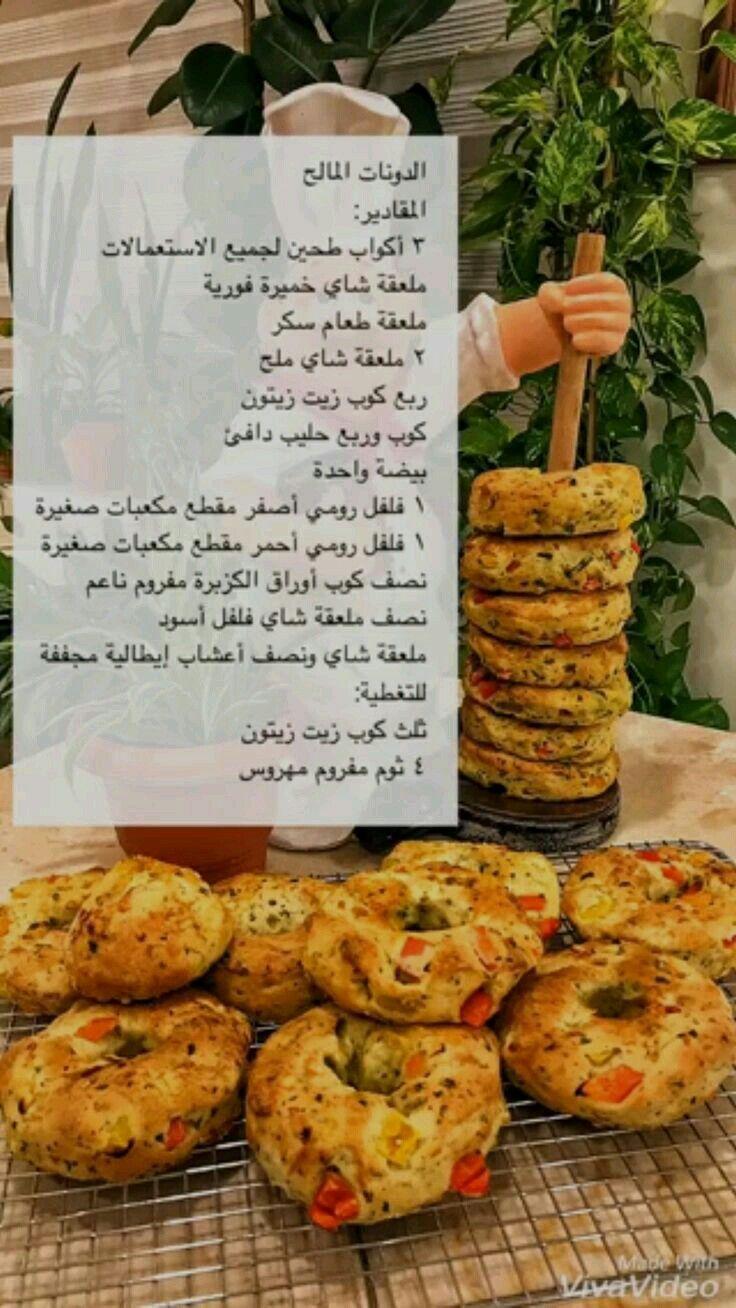 دوناتس مالح Tunisian Food Food Garnishes Recipes