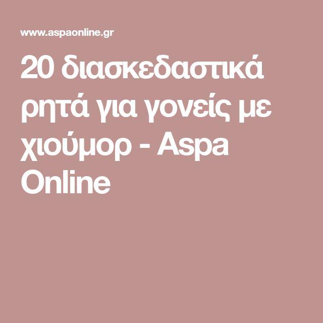 20 διασκεδαστικά ρητά για γονείς με χιούμορ - Aspa Online