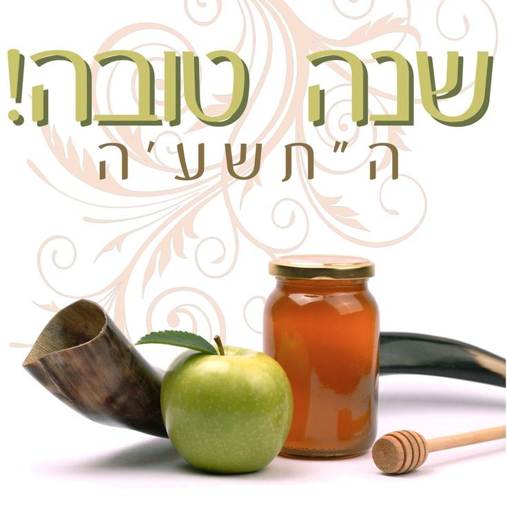 jewish food on rosh hashanah