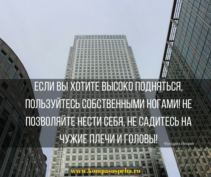 Если вы хотите высоко подняться, пользуйтесь собственными ногами! Не позволяйте нести себя, не садитесь на чужие плечи и головы! / Фридрих Ницше ____________________________________________ #подняться #разбогатеть #богатство #цитаты #успешные #успех #думайибогатей #позитив #млм #млмбизнес #евгенийфоль