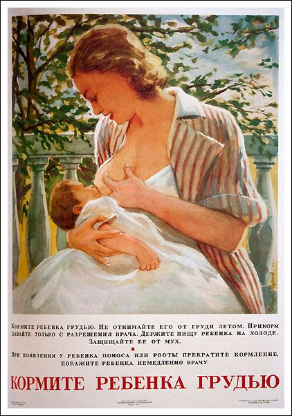 soviet art - a propaganda of parenthood.poster calls to feed child by bosom