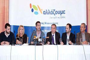 Οι υποψήφιοι αντιπεριφερειάρχες με το συνδυασμό του Κ. Μπακογιαννη