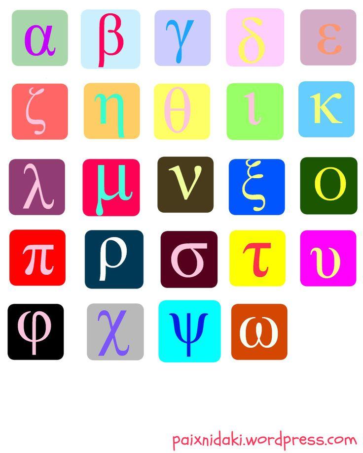 Για να αγαπήσουν τα μικρά μας τα γράμματα πρέπει να παίζουν μ αυτά, να το δουν σαν ένα παιχνιδάκι που περνάνε όμορφα και διασκεδάζουν. Αν θέλετε να παίξετε κ εσείς η διαδικασία πλεον είναι γνωστή, …
