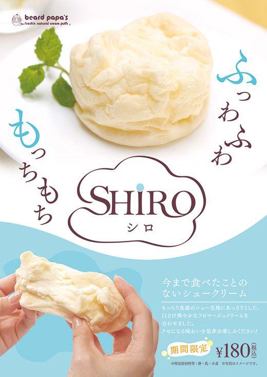 SHIRO|シュークリーム専門店 ビアードパパ