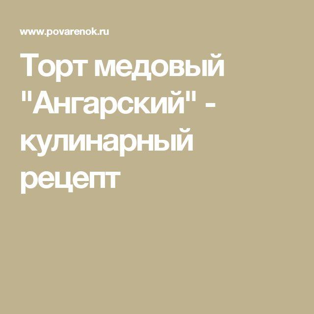 """Торт медовый """"Ангарский"""" - кулинарный рецепт"""