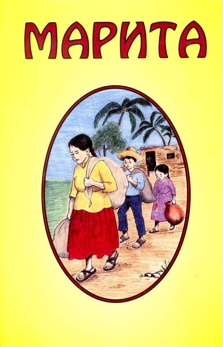 Марита. Эвелин Хеге Восемьдесят лет нужды и лишений не ожесточил сердце Мариты... Рассказ про революцию в 1910 по1920 год