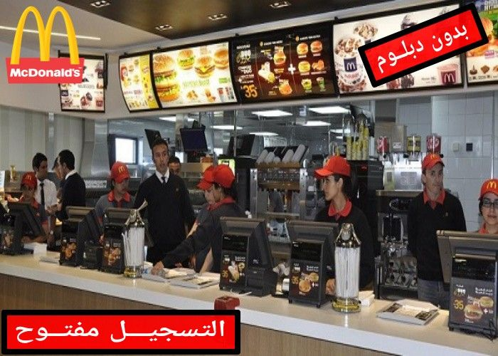العمل في مطاعم ماكدونالدز الكبرى سارع بالتسجيل الآن Working At Mcdonalds Basketball Court Mcdonalds