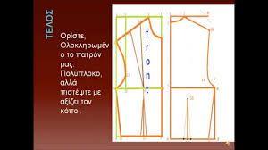 Αποτέλεσμα εικόνας για δωρεάν πατρόν για μπλούζες
