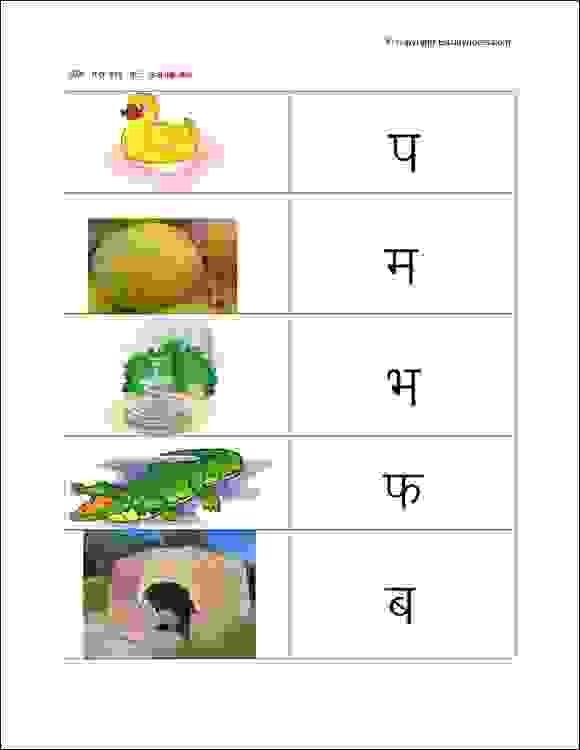 Senior Kg Hindi Vyanjan Worksheets Pdf Holiday Worksheets Hindi