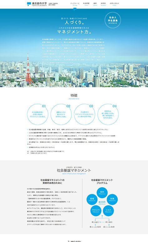 東京都市大学 大学院 工学研究科 都市工学専攻~社会人学生募集~ | Web Design Clip [L] 【ランディングページWebデザインクリップ】