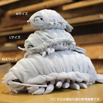 Giant Isopod Realistic Plush Doll (XL Size) [Restocked in the end of April]