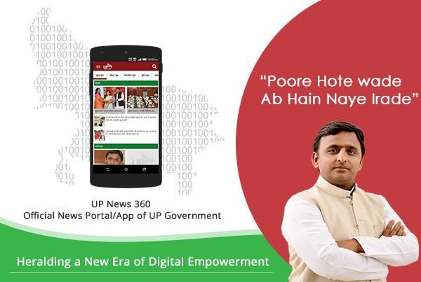 Akhilesh Yadav digital initiatives also include a web portal and mobile app News 360 , to make all latest news & headlines available to public.