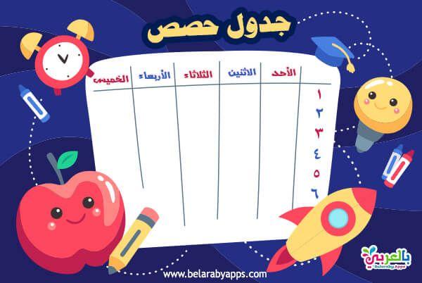 جدول الحصص المدرسية 2021 جدول جاهز للطباعة بالعربي نتعلم Happy Birthday Pictures Free Happy Birthday Pictures School Timetable