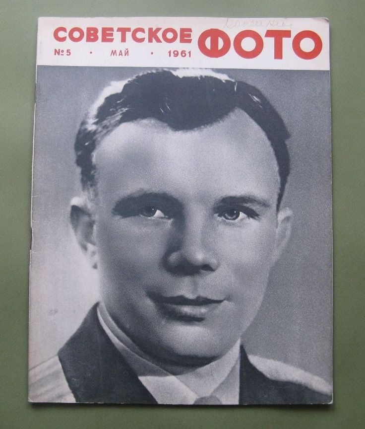 1961 Soviet Russia Magazine Soviet Photo Yuri Gagarin First Cosmonaut Space #5