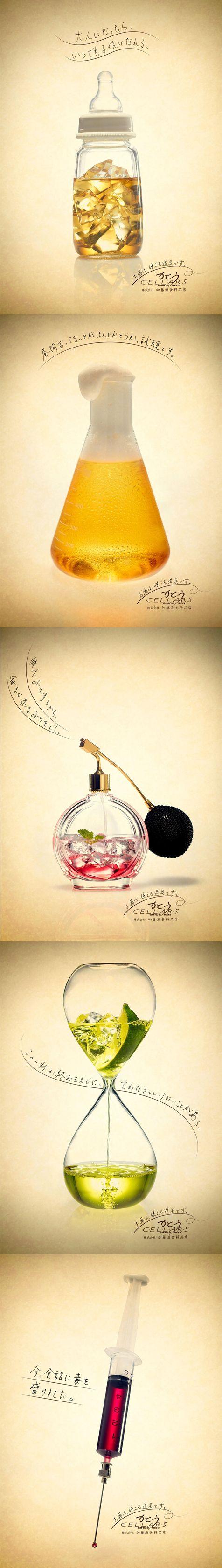 お酒は、使える道具です。 文の里商店街 poster|CELLARS kato