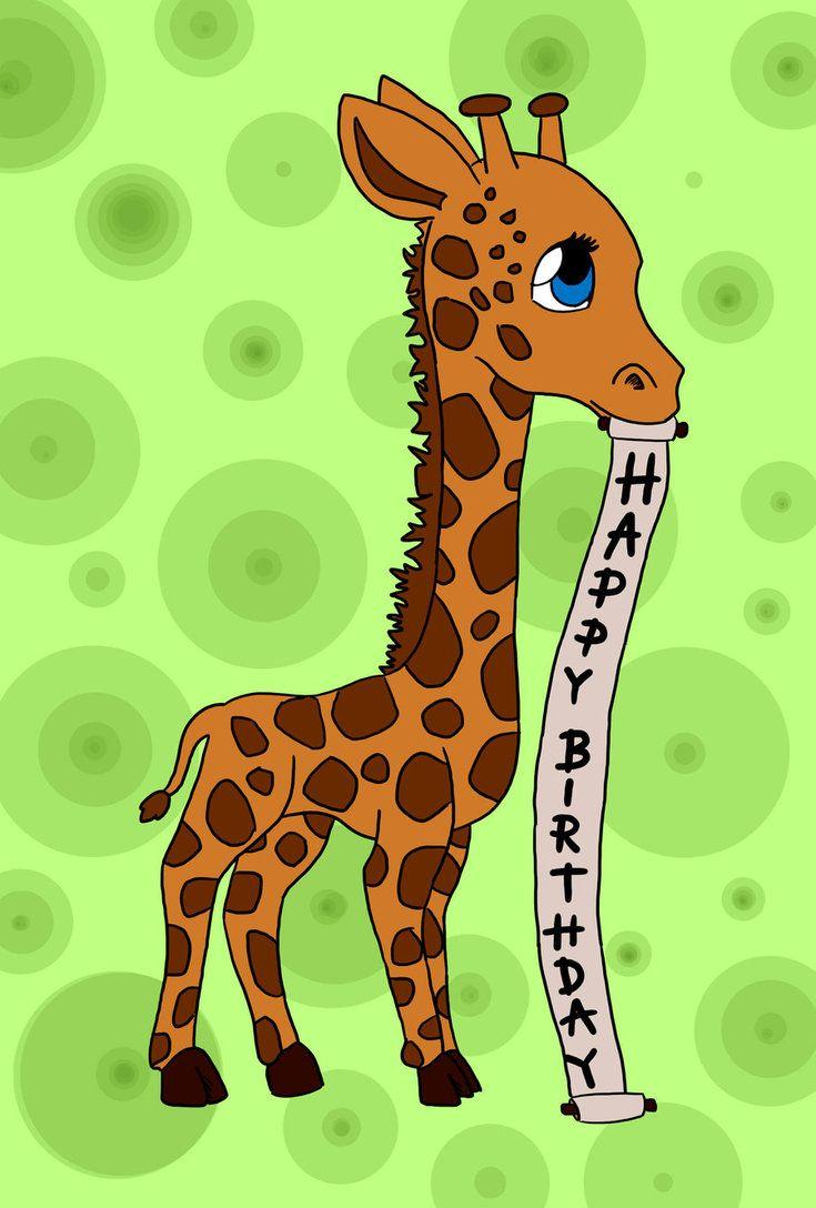 Жираф картинка с днем рождения, доброго денечка