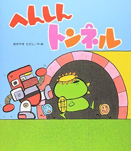 Amazon.co.jp: へんしんトンネル (新しいえほん): あきやま ただし: 本