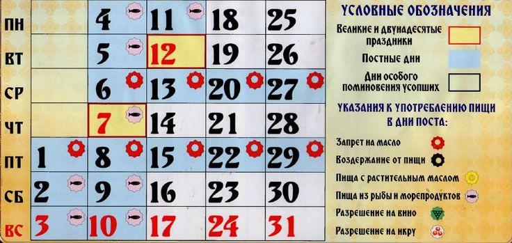 Церковный календарь на июль 2016 года