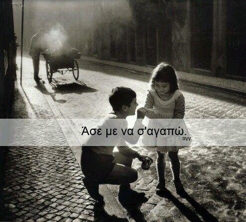 Άσε με να σ'αγαπώ..........