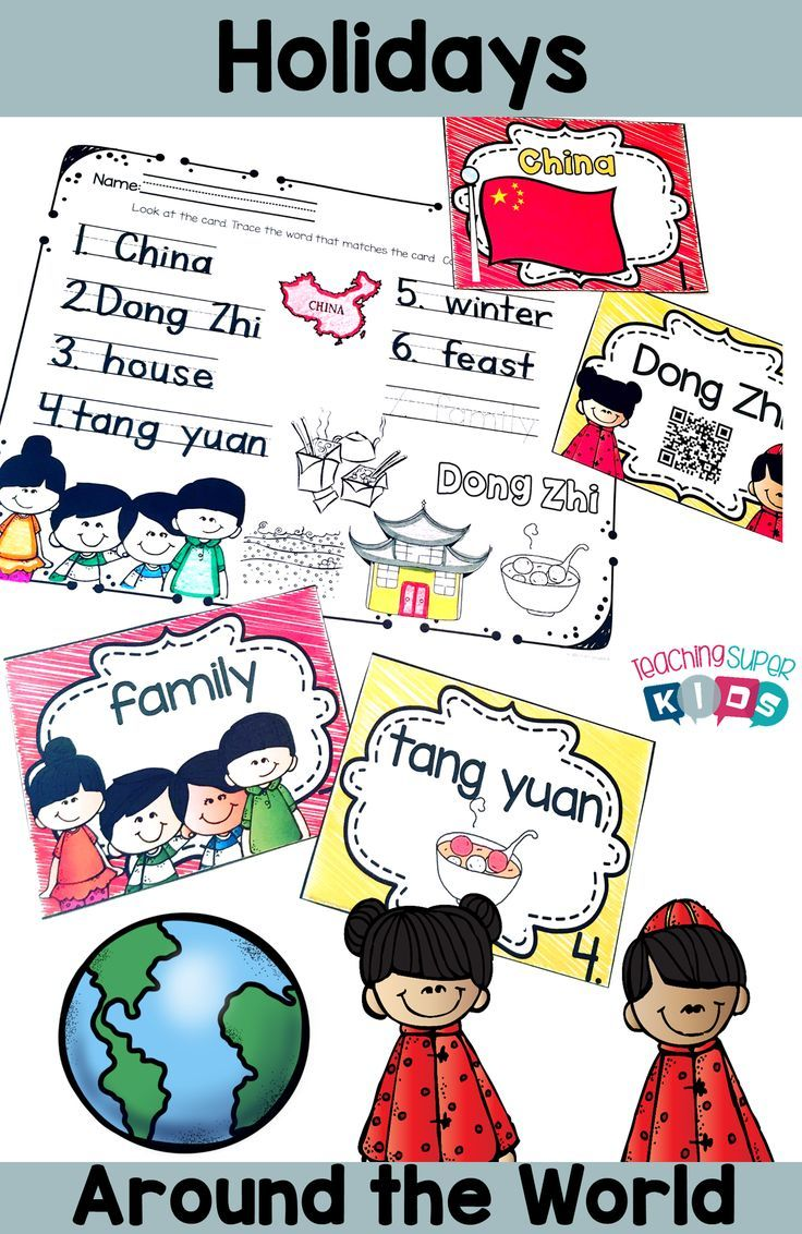 Teach your students about the Dong Zhi festival with this fun filled pack. This set has a PowerPoint presentation that includes real life photos to share with your class. There is also a QR code video that explains the traditions and history. The code is clickable so if you don't have tablets you can still show the videos on your computers!