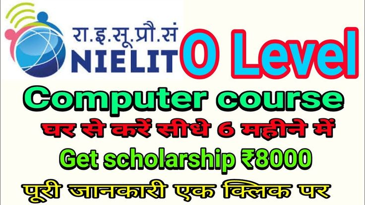 NIELIT/DOEACC O LEVEL COMPUTER COURSE- Direct admission in NIELIT O LEVEL COMPUTER COURSE NIELIT O LEVEL COMPUTER COURSE HOW TO APPLY FOR DIRECT ADMISSION? WHAT IS THE SYLLABUS FEE AND MANY MORE INFORMATION. GET RS.8000SCHOLARSHIP- Video link- https://youtu.be/eSSc4iOQmxo OFFICIAL WEBSITE OF NIELIT- http://ift.tt/1P6I1jE Contact us- FACEBOOK- http://ift.tt/2BIUXhT http://ift.tt/2ojiXRm Website- http://ift.tt/2BIUZ9v www.studywithgyan.com Facebook Group- http://ift.tt/2oiTJCA…