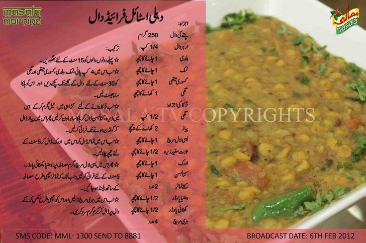 Delhi Style Fried Daal