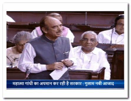 राष्ट्रपति के पहले भाषण को लेकर विवाद खड़ा हुआ विवाद   राष्ट्रपति के शपथग्रहण समारोह के बाद संसद में नए राष्ट्रपति रामनाथ कोविंद के पहले भाषण को लेकर विवाद खड़ा हो गया है. राष्ट्रपति के भाषण को लेकर कांग्रेस ने राज्यसभा में सरकार पर राष्ट्रपिता महात्मा गांधी के अपमान का आरोप लगया है. more info http://pratinidhi.tv/Top_Story.aspx?Nid=8999