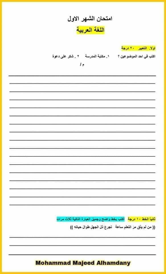 امتحان شهر اول عربي خامس ابتدائي نموذج امتحان اهلا بكم متابعي موقع وقناة الاستاذ احمد مهدي شلال في هذا الموضوع سنعرض لكم شرح كامل عن ام Blog Blog Posts Post